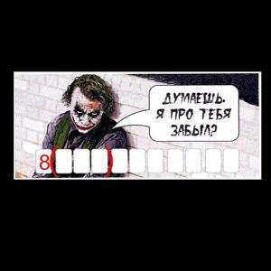 """Наклейка """" Джокер"""""""