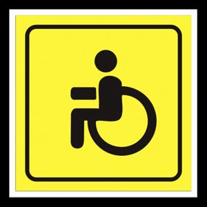 "Наклейка на  автомобиль ""Инвалид за рулем"""