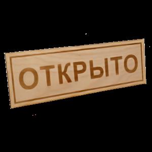 """Деревянная табличка """"Открыто"""""""