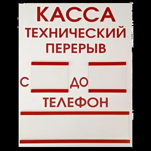 """Пластиковая табличка с карманами для вставки """"Касса"""""""